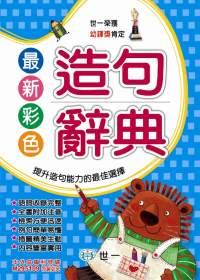 (25k)最新彩色造句辭典