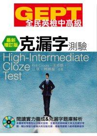 GEPT全民英檢[中高級]克漏字測驗-最新增訂版(附1CD-ROM)