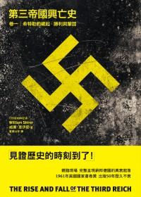 第三帝國興亡史 卷一:希特勒的崛起、勝利與鞏固