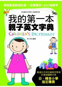 我的第一本親子英文字典