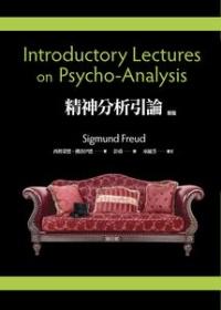 精神分析引論
