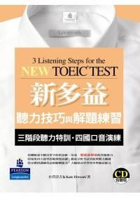 新多益聽力技巧與解題練習