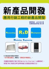 新產品開發:應用行銷工程的新產品開發