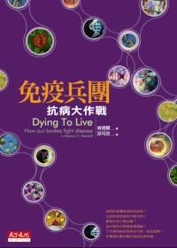 免疫兵團:抗病大作戰