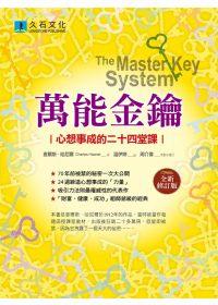 萬能金鑰(全新修訂版):心想事成的二十四堂課