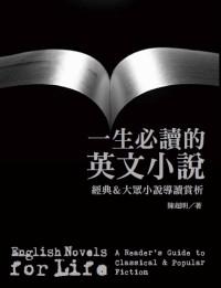 一生必讀的英文小說:經典 & 大眾小說導讀賞析