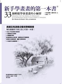 新手學畫畫的第一本書:33個輕鬆學會畫畫的小練習