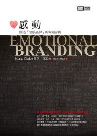 感動:創造『情感品牌』的關鍵法則