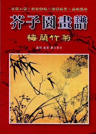 芥子園畫譜-梅蘭竹菊