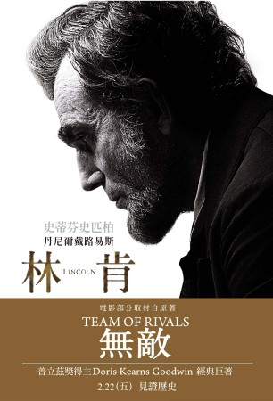 無敵:林肯不以任何人為敵人,創造了連政敵都同心效力的團隊