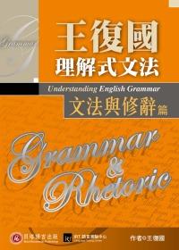 王復國理解式文法:文法與修辭篇