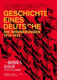 一個德國人的故事:1914-1933回憶錄(新版)