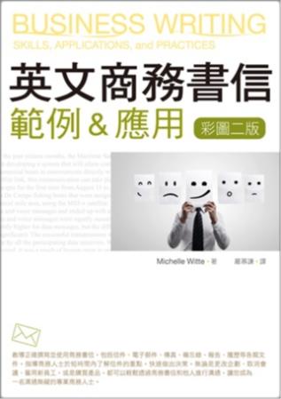 英文商務書信範例&應用(彩圖二版)(16K軟皮精裝)