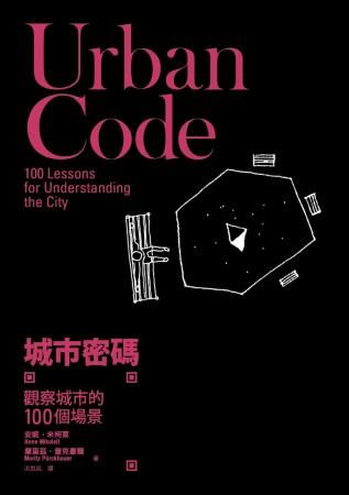 城市密碼:觀察城市的100個場景