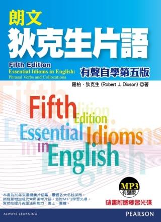 朗文狄克生片語(有聲自學第五版)(1MP3,1練習光碟)