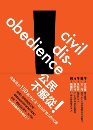 公民,不服從!:梭羅最後的演講