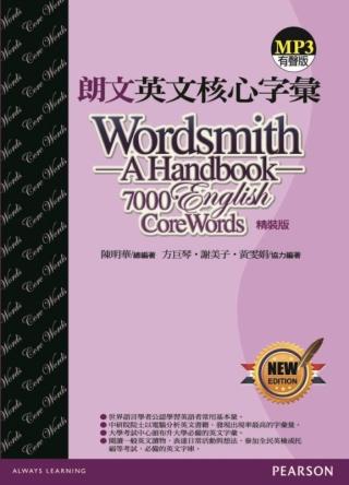 朗文英文核心字彙(1MP3)-New Edition