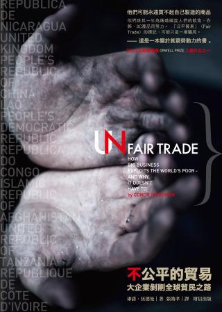 不公平的貿易:大企業剝削全球貧民之路
