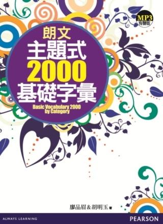 朗文主題式2000基礎字彙(1MP3)