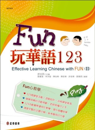 Fun玩華語123(下)