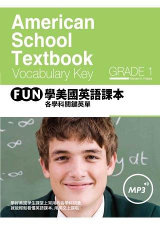 FUN學美國英語課本:各學科關鍵英單Grade 1(菊8K軟皮精裝+1MP3)
