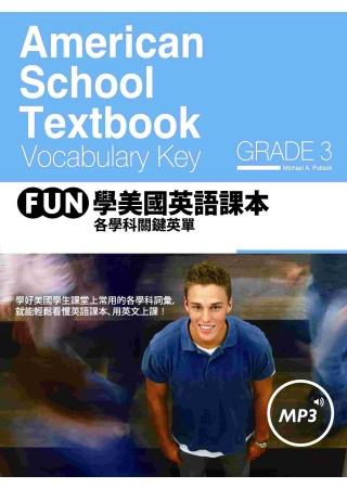 FUN學美國英語課本:各學科關鍵英單Grade 3(菊8K軟皮精裝+1MP3)