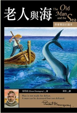 老人與海【原著雙語彩圖本】(25K彩色)
