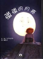 強強的月亮