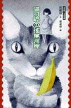 貓打嗝@搖尾河岸
