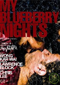 我的藍莓夜