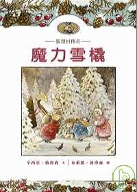 狐狸村傳奇:魔力雪橇(兒童版)