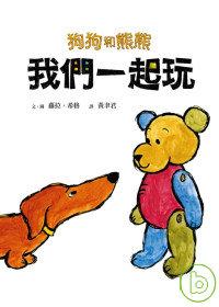 狗狗和熊熊:我們一起玩