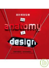 設計解剖全書
