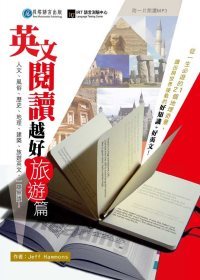 英文閱讀越好(旅遊篇):人文、風俗、歷史、地理、建築、旅遊英文,一覽無遺!(1書+1MP3)