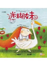 迷糊妹(雙語繪本附CD/普及版)
