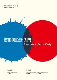 藝術與設計入門