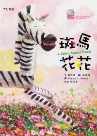 斑馬花花(雙語繪本附CD/普及版)