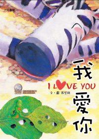 斑馬花花:我愛你(雙語繪本附CD/普及版)