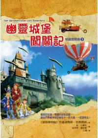 知識冒險島3:幽靈城堡闖關記