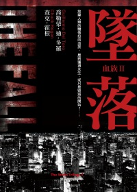 墜落-血族(2)【『活屍末日』電視影集原著小說】