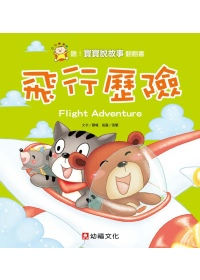 聽!寶寶說故事翻翻書:飛行歷險