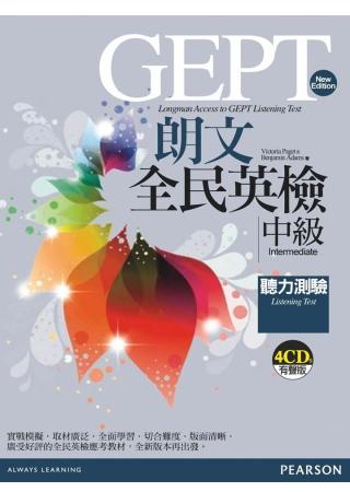 朗文全民英檢(中級)聽力測驗(4CD)-New Edition