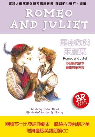 一生必學的英文閱讀:羅密歐與茱麗葉(附朗讀CD)