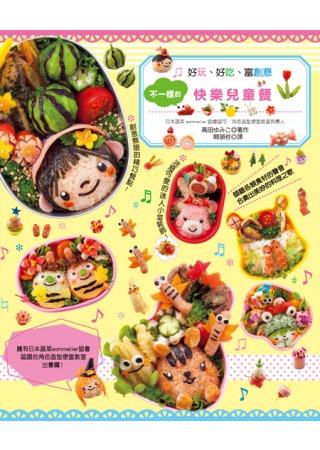 不一樣的快樂兒童餐:嚐一口就喜歡,超討喜的藝術造型料理!