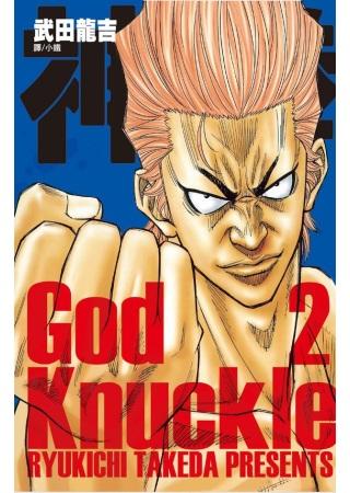 神拳 ~ God Knuckle ~ 2 (完)