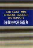 遠東迷你漢英辭典(72K聖經紙)