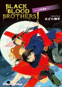 BLACK BLOOD BROTHERS 01 兄弟登陸