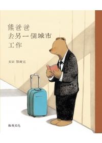 熊爸爸去另一個城市工作