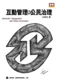 互動管理與公民治理