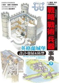 英格蘭城堡 設計發展防禦